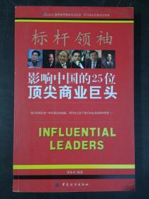 标杆领袖——影响中国的25位顶尖商业巨头