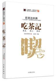 """《吃茶记》:""""日本茶祖""""荣西禅师《吃茶养生记》全解本"""