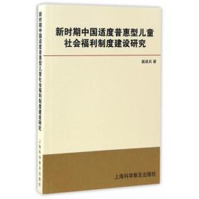 新时期中国适度普惠型儿童社会福利制度建设研究