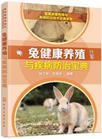 兔健康养殖与疾病防治宝典