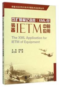 装备交互式电子技术手册技术及应用丛书:可扩展标记语言(XML)在装备IETM中的应用