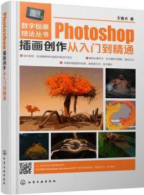 数字绘画技法丛书--Photoshop插画创作从入门到精通
