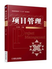项目管理(第2版)吴卫红 主编