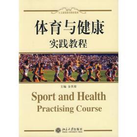 体育与健康:实践教程