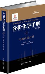 分析化学手册. 5. 气相色谱分析(第三版)