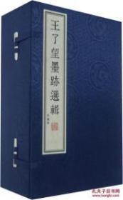 王了望墨迹选辑:(1函6册)