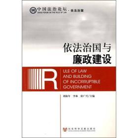 中国依法论坛.依法治国:依法治国与廉政建设9787509701577