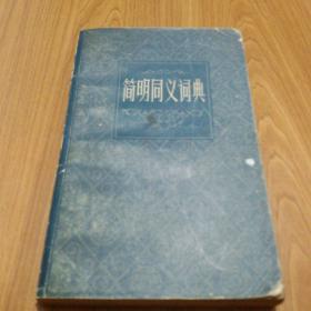 简明同义词典(1981年一版一印)