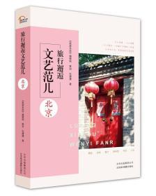旅行邂逅文艺范儿—北京