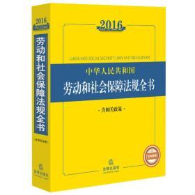 2016中华人民共和国劳动和社会保障法规全书