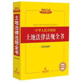 2016中华人民共和国土地法律法规全书(含相关政策)