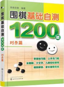围棋基础自测1200题 对杀篇