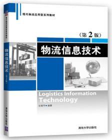 物流信息技术(第2版) 王晓平 清华大学出版社