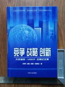 竞争战略创新-大庆油田USECF优秀论文集(硬精装)