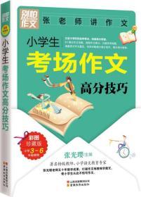 别怕作文:张老师讲作文·小学生考场作文高分技巧(3-6年级)(彩图版)
