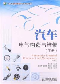 汽车电气构造与维修-(下册)