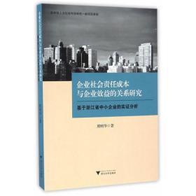 企业社会责任成本与企业效益的关系研究——基于浙江省中小企业的实证分析