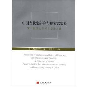 中国当代史研究与地方志编纂第十届国史学术年会论文集