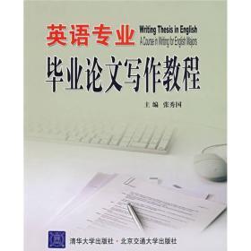 英语专业毕业论文写作教程