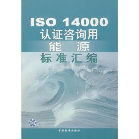 ISO14000认证咨询用能源标准汇编