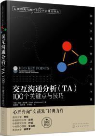 交互沟通分析(TA100个关键点与技巧)/心理咨询与治疗100个关键点译丛