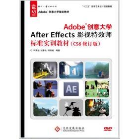 Adobe創意大學After Effects影視特效師標準實訓教材(CS6修訂版)