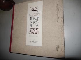 长江三峡汉代图文砖 精装