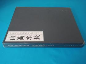 北京史詩 重大歷史題材中國人物畫《山高水長》8開精裝(折疊裝訂)王穎生繪
