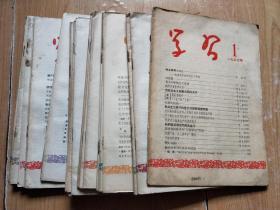 学习1957年(全年1--24期)