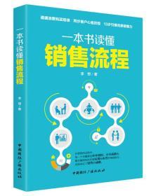 一本书读懂销售流程