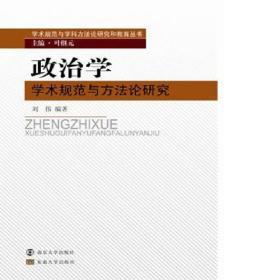 学术规范与学科方法论研究和教育丛书:政治学学术规范与方法论研究