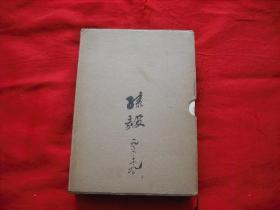 毛泽东选集(第1-4卷 竖版 ) 合订本(是孙毅将军的藏书)