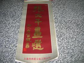 1987年挂历【张大千画选】【13张】详情看图