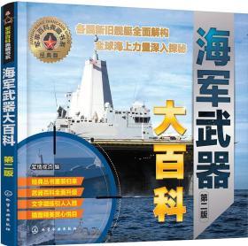 军事百科典藏书系--海军武器大百科(第二版)