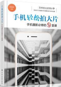 手机轻松拍大片杨精坤化学工业出版社9787122293930