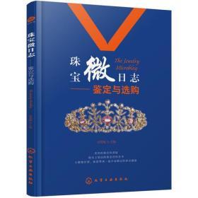 珠宝微日志:鉴定与选购9787122294043(HZ精品书)
