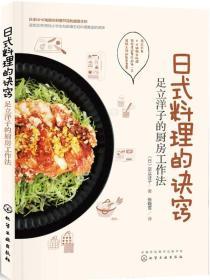 日式料理的诀窍:足立洋子的厨房工作法