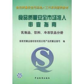 食品质量安全市场准入审查指南(乳制品饮料冷冻饮品分册)/食品质量安全市场准入工作系