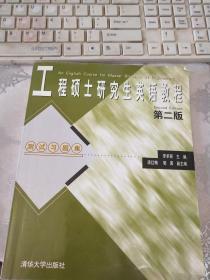 工程硕士研究生英语教程(第二版):测试习题集