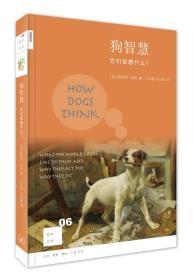 新知文库:狗智慧·它们在想什么?