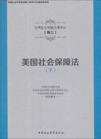 美国社会保障法(下)/世界社会保障法律译丛