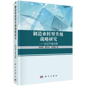 制造业转型升级战略研究--以辽宁省为例
