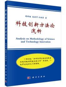 科技创新方法论浅析