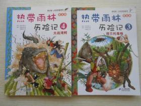 热带雨林历险记4大战湾鳄