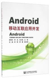 Android移动互联应用开发