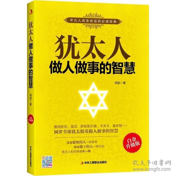 犹太人做人做事的智慧