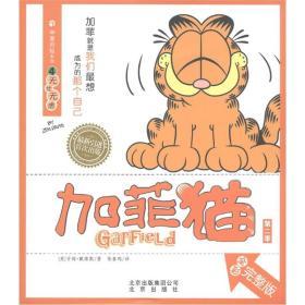 (第二季)举重若轻系列 加菲猫④无忧无虑