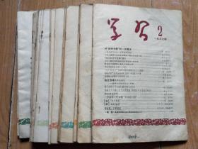 学习1957年 2--20期