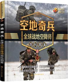 军事百科典藏书系--空地奇兵:全球战地空降师百科图鉴