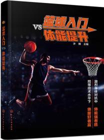 篮球入门vs体能提升